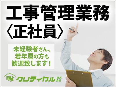 クリティカル株式会社【工事管理業務】の求人情報