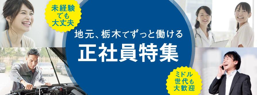 地元、栃木でずっと働ける正社員特集