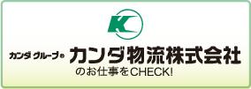 カンダ物流株式会社の求人情報バナー