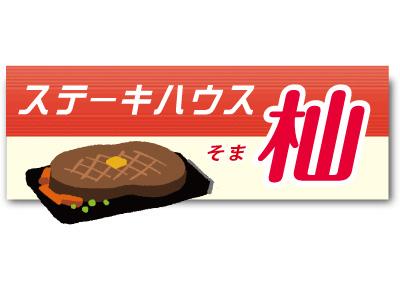 ステーキハウス 杣【ホールスタッフ、キッチンアシスタント】の求人情報