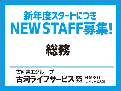 古河ライフサービス株式会社【総務】の求人情報