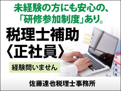佐藤達也税理士事務所【税理士補助】の求人情報