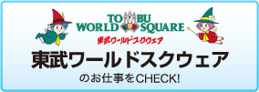東武ワールドスクウェアの求人情報バナー