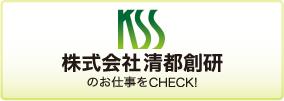 株式会社清都創研の求人情報バナー