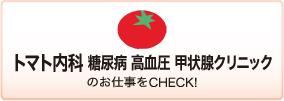トマト内科 糖尿病 高血圧 甲状腺クリニックの求人情報バナー