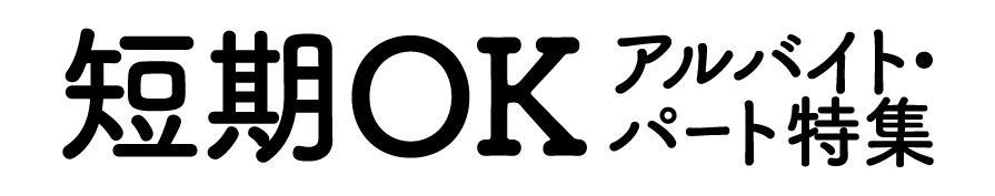 38.短期OKのアルバイト・パート特集1