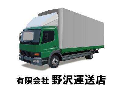 有限会社 野沢運送店【ルート配送ドライバー(4tウィング車)】の求人情報