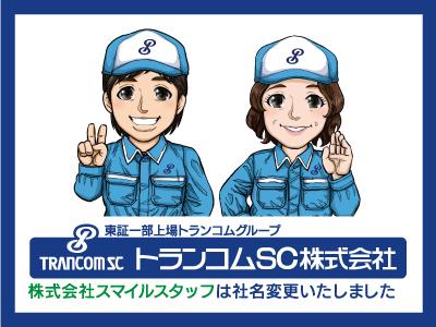 トランコムSC株式会社【金属製品の検査・入力(製造)】の求人情報