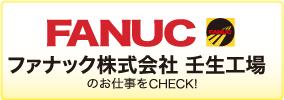ファナックの求人情報バナー