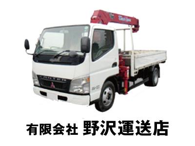 有限会社 野沢運送店【3t・4tユニック車ドライバー】の求人情報