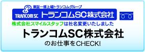 トランコムSC株式会社の求人情報バナー