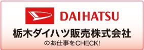 栃木ダイハツ販売 株式会社の求人情報バナー