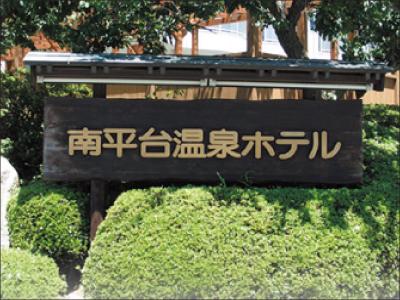 南平台温泉ホテル【仲居(正社員・接客などのおもてなし係)】の求人情報