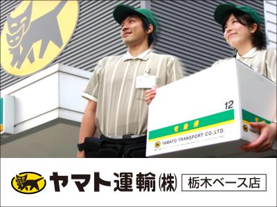 ヤマト運輸株式会社 栃木ベース店【倉庫内仕分け作業】の求人情報