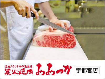 焼肉おおつか 宇都宮店【調理人】の求人情報