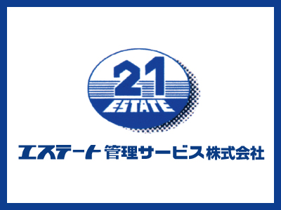 エステート管理サービス株式会社【工場内清掃】の求人情報