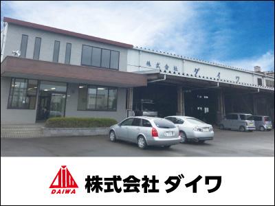 株式会社ダイワ【鉄板への穴あけ加工・ ショット加工】の求人情報