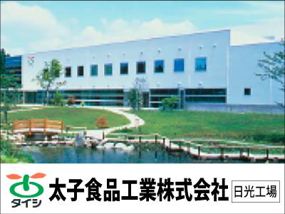 太子食品工業 株式会社 日光工場【豆腐や油揚げ製造正社員】の求人情報