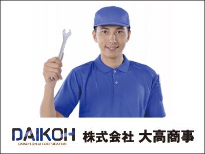 株式会社 大高商事【設備管理員】の求人情報