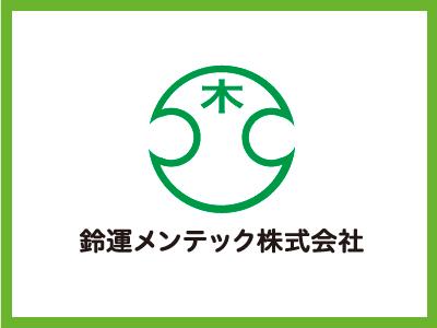 鈴運メンテック 株式会社【清掃スタッフ(現場は上河内SA)】の求人情報