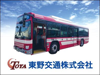 東野交通 株式会社【運行管理補助】の求人情報