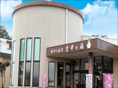 那珂川温泉 皆幸乃湯【調理・ホール】の求人情報