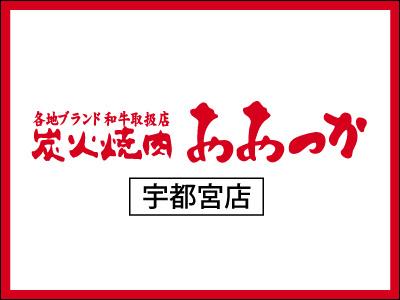焼肉おおつか 宇都宮店【ホール接客】の求人情報