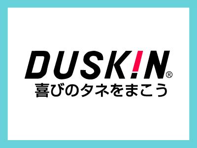 ダスキン 中支店【客室清掃パートさん】の求人情報