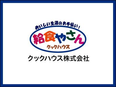 弁辰イーシーエヌ株式会社【経理事務】の求人情報