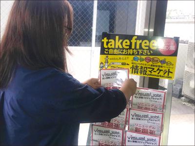 株式会社ビジュアル【配送スタッフさん】の求人情報