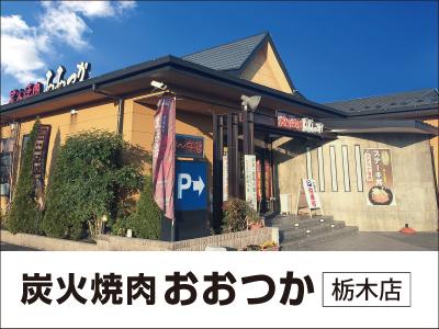 焼肉おおつか 栃木店【ホール(オーダー取り、配膳、接客)】の求人情報