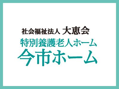 社会福祉法人 大恵会 今市ホーム【プランナー】の求人情報