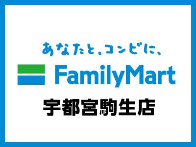 ファミリーマート宇都宮駒生店【コンビニスタッフ】の求人情報