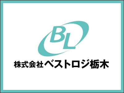 株式会社ベストロジ栃木【IT関連業務】の求人情報