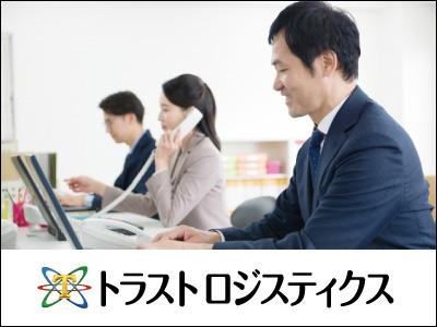 トラストロジスティクス【事務】の求人情報