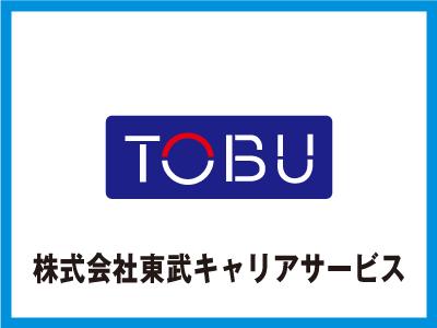 株式会社 東武キャリアサービス【食品レジキャッシャー(接客)】の求人情報