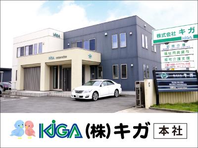 株式会社キガ【一般事務】の求人情報