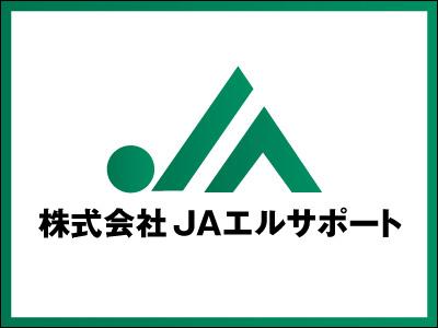 株式会社 JAエルサポート ガス課【LPガスの法定点検】の求人情報
