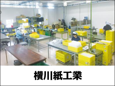 有限会社 横川紙工業【部品の組立製造及び検査】の求人情報