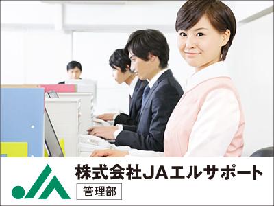 株式会社 JAエルサポート 管理部【電話受付・データ入力事務】の求人情報