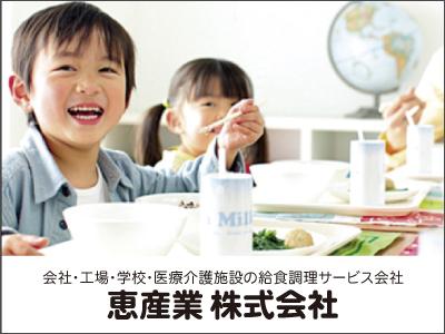 恵産業 株式会社【学校給食調理スタッフ】の求人情報