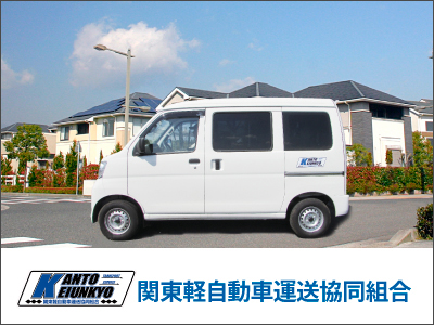 関東軽自動車運送協同組合【オーナードライバー(物流)】の求人情報