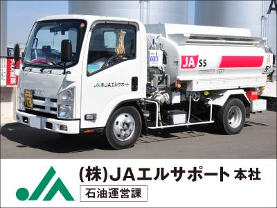 株式会社 JAエルサポート 石油運営課【灯油配送ドライバー】の求人情報