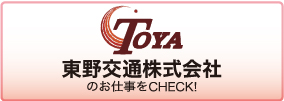 東野交通株式会社の求人情報バナー