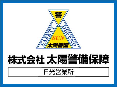 株式会社 太陽警備保障 日光営業所【交通警備】の求人情報