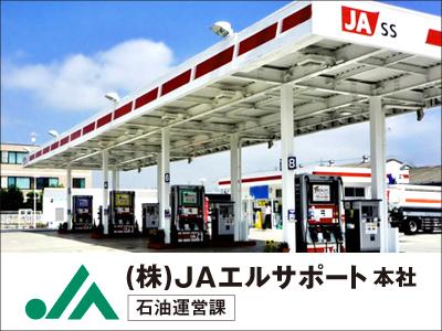 株式会社 JAエルサポート 石油運営課【接客・給油業務】の求人情報