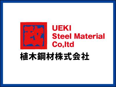 植木鋼材 株式会社【配送サービス職】の求人情報
