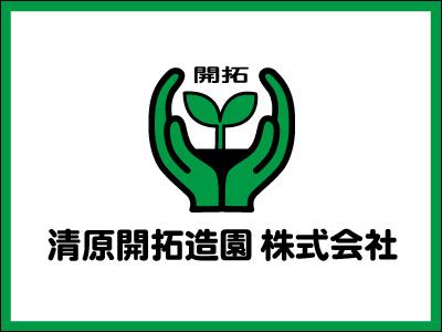 清原開拓造園 株式会社【除草作業】の求人情報