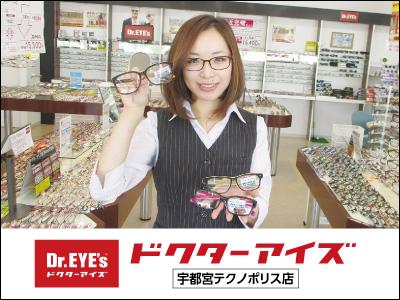 メガネのドクターアイズ 宇都宮テクノポリス店【メガネ販売】の求人情報