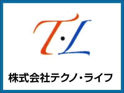 株式会社テクノ・ライフ【ゴム製品の加工】の求人情報